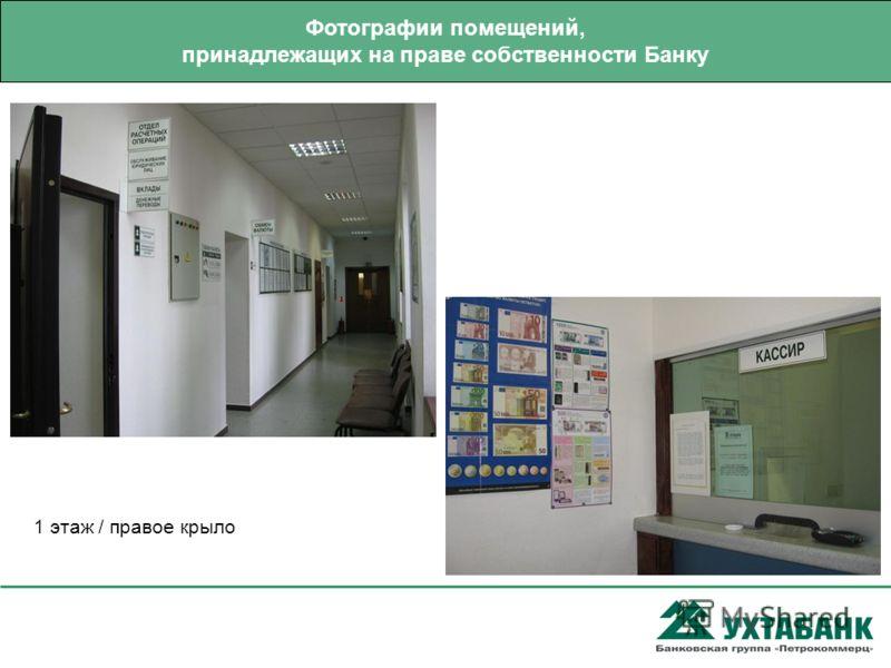 Фотографии помещений, принадлежащих на праве собственности Банку 1 этаж / правое крыло