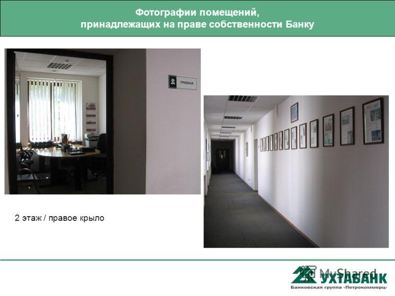 Фотографии помещений, принадлежащих на праве собственности Банку 2 этаж / правое крыло