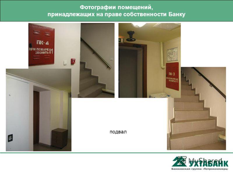 Фотографии помещений, принадлежащих на праве собственности Банку подвал