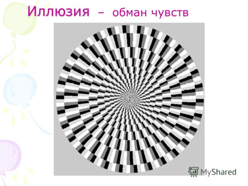 Иллюзия – обман чувств