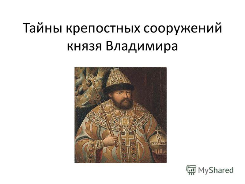 Тайны крепостных сооружений князя Владимира