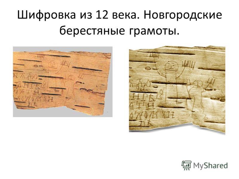 Шифровка из 12 века. Новгородские берестяные грамоты.
