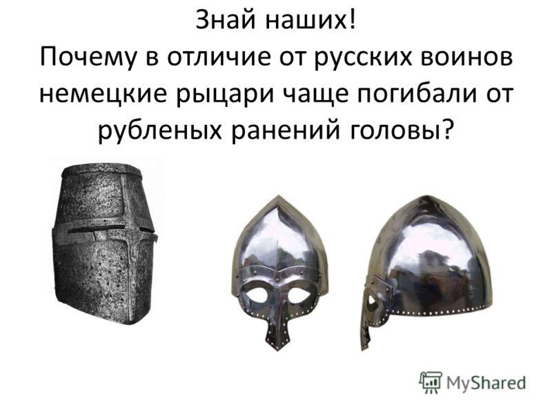 Знай наших! Почему в отличие от русских воинов немецкие рыцари чаще погибали от рубленых ранений головы?