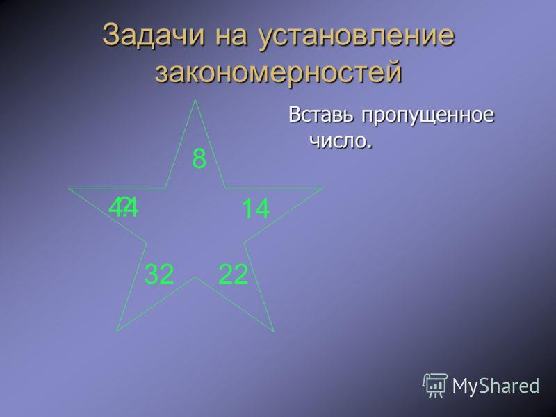 Задачи на установление закономерностей Вставь пропущенное число. 8 14 2232 ?44