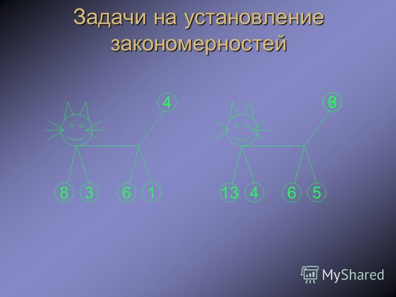 Задачи на установление закономерностей 8 3 6 1 4 13 4 6 5 ?6