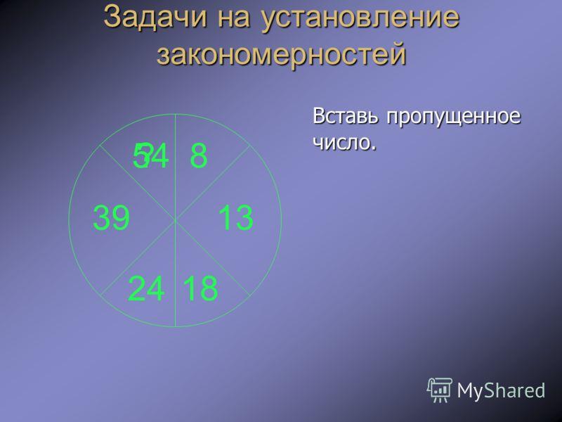 Задачи на установление закономерностей Вставь пропущенное число. 8 13 1824 39 ?54