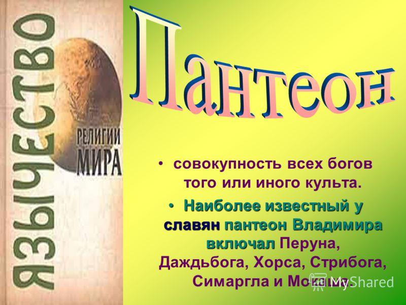 Славянское язычество Все бытие славян было пронизано верой во вмешательство сверхъестественных сил и зависимость от богов и духов. Христианская церковь считала религиозные представления древних славян суеверием, язычеством.