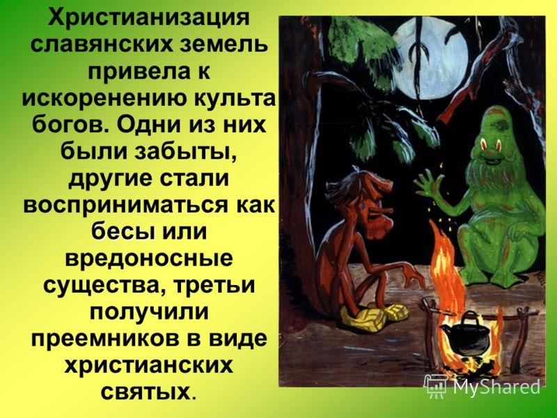 Идолы Идолы - статуэтки, изображения богов. святилищах У восточных славян не было храмов – идолы ставились в святилищах под открытым небом.