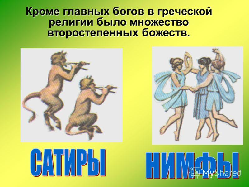 Хаос Гея (земля) Уран (небо) Афродита КроносРея 12 титанов Гера - ЗЕВСГестияПосейдонАид Деметра Аресдругие АртемидаАполлонАфина Гермес Дионис Пантеон богов Олимпа Самыми могущественными из греческих богов были 12 олимпийцев.