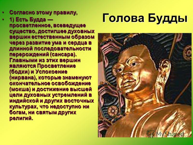 Буддизм Буддизм никогда не знал ни единой церковной организации, даже в рамках одного государства. Единственным общим для всех буддистов правилом является право хранить три Драгоценности : Будду, Дхарму и сангху, что и передавалось из поколения в пок