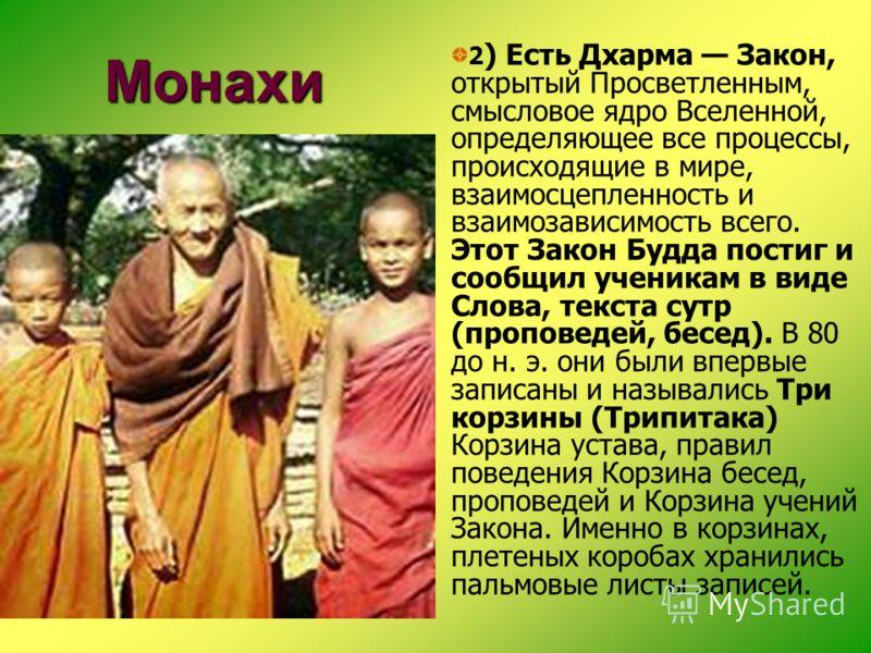 Голова Будды Согласно этому правилу,Согласно этому правилу, 1) Есть Будда просветленное, всеведущее существо, достигшее духовных вершин естественным образом через развитие ума и сердца в длинной последовательности перерождений (сансара). Главными из