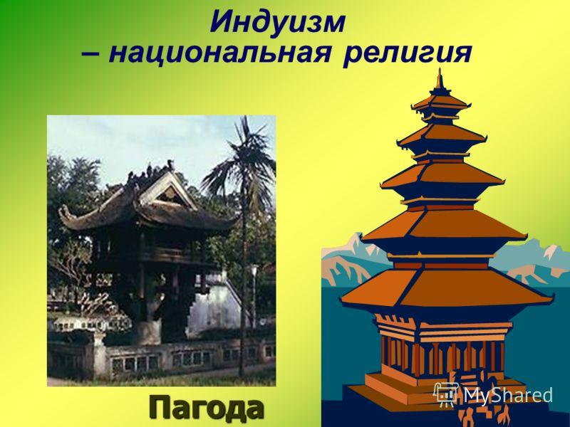 Расцвет буддизма в Индии - 5 в. до н. э. - н. 1-го тыс. н. э.; распространился в Юго- Восточной и Ц.Азии, отчасти в Ср. Азии и Сибири, ассимилировав элементы брахманизма, даосизма. В Индии к 12 в. растворился в индуизме, сильно повлияв на него. В стр