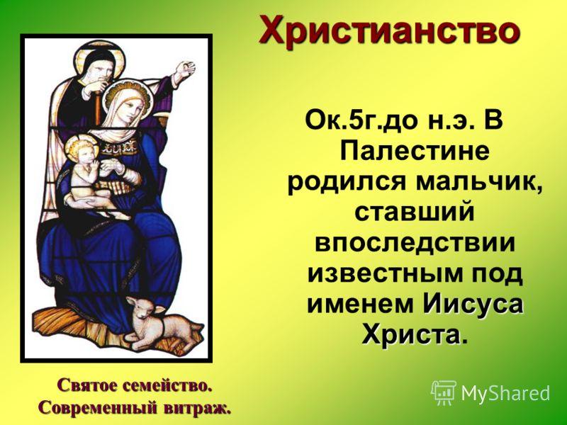 Христианство Одной из мировых религий (т.е.распространенных во многих странах) является Христианство. мессии За несколько лет до н.э. В Римской провинции Иудея появился человек, который предвещал скорое появление мессии - посланца бога на Землю. Иоан