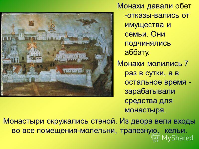 МОНАСТЫРИ Ряд верующих отрекались от мирской жизни и посвящали себя богу. Они уединялись в глухих лесах или пещерах.Их называли монахами (одинокий). Позже они стали поселяться в мужских и женских монастырях. Монахини заботились о больных и детях, пом