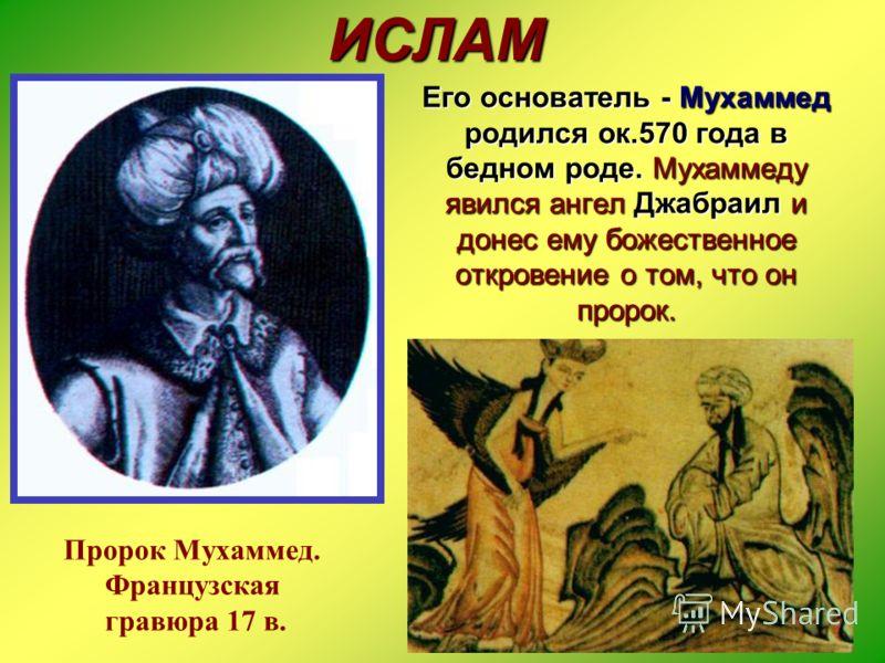 ИсламМечеть ИСЛАМ (араб., букв. покорность), монотеистическая религия, одна из мировых религий, ее последователи мусульмане. Возник в Аравии в 7 в. Ислам складывался под значительным влиянием христианства и иудаизма.