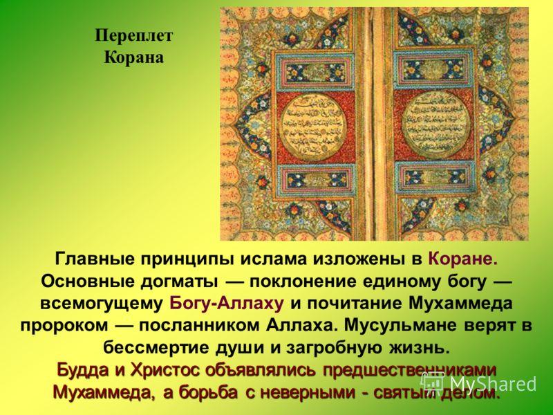 В 610 г. Мухаммед впервые выступил с проповедью: «Нет другого бога кроме Аллаха» и призвал арабов к объединению. Знать выступила против и в 622 г. Мухаммед совершил хиджру - переход из Мекки в Медину.Знать выступила против и в 622 г. Мухаммед соверши