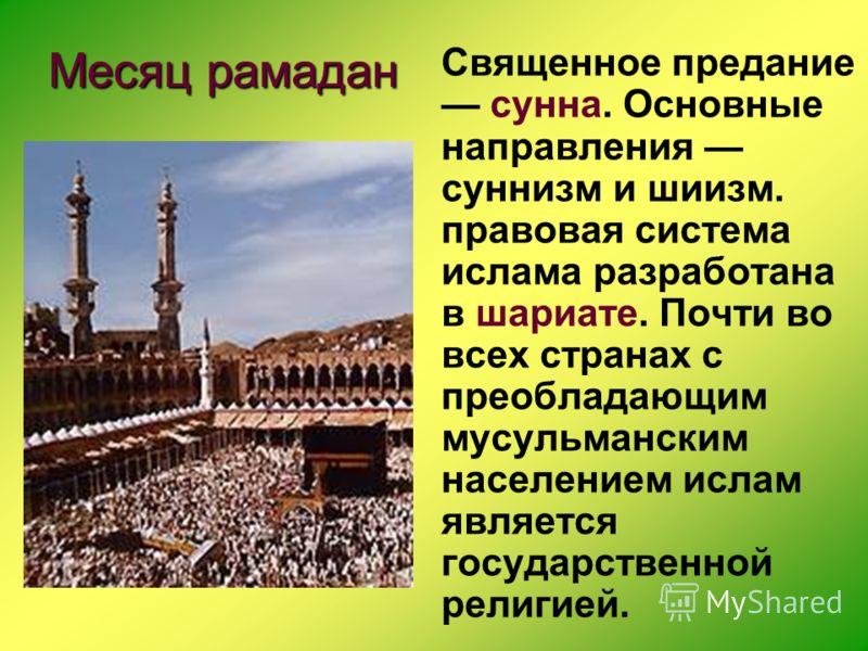 Пять основных обязанностей (колонны ислама), предписанных приверженцам ислама: Пять основных обязанностей (колонны ислама), предписанных приверженцам ислама: 1) вера в то, что нет Бога, кроме Аллаха, а Мухаммед есть посланник Аллаха (шахада); 2) пяти