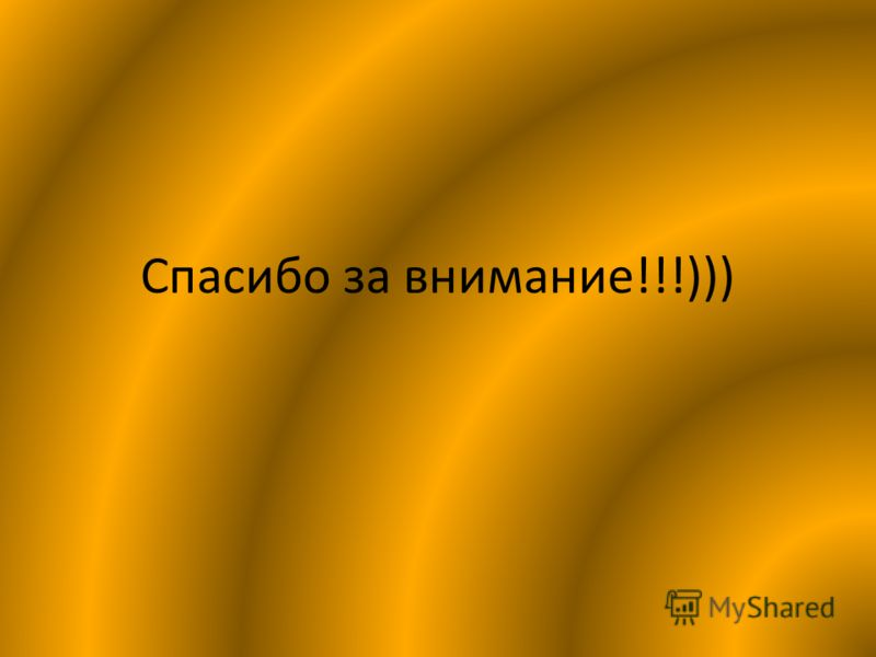 Спасибо за внимание!!!)))