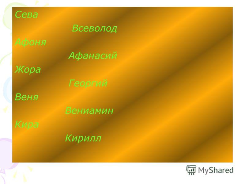 Кеша Иннокентий Триша Митрофан Сёма Семён Яша Яков Митя Дмитрий