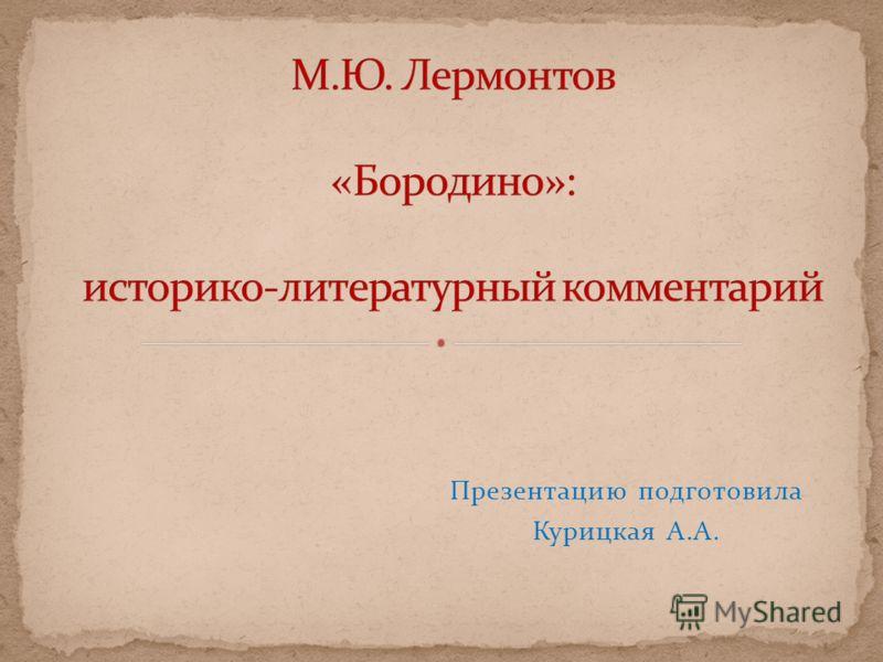 Презентацию подготовила Курицкая А.А.