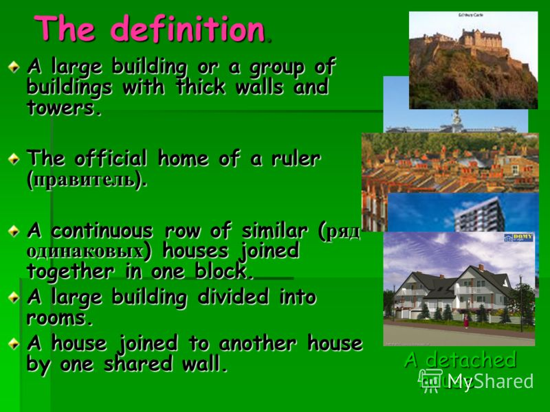 The definition. A large building or a group of buildings with thick walls and towers. The official home of a ruler ( правитель ). A continuous row of similar ( ряд одинаковых ) houses joined together in one block. A large building divided into rooms.