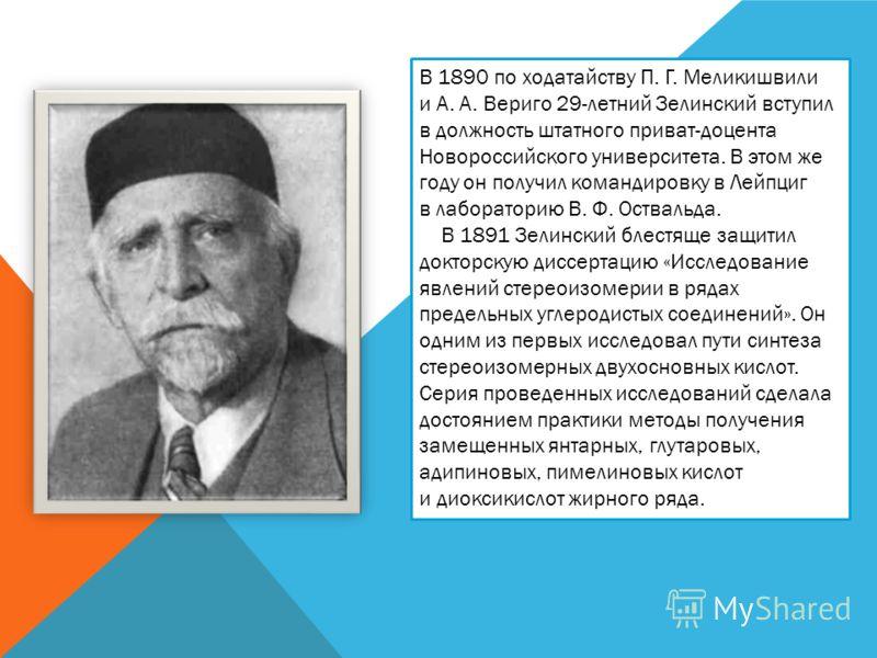 В 1890 по ходатайству П. Г. Меликишвили и А. А. Вериго 29-летний Зелинский вступил в должность штатного приват-доцента Новороссийского университета. В этом же году он получил командировку в Лейпциг в лабораторию В. Ф. Оствальда. В 1891 Зелинский блес