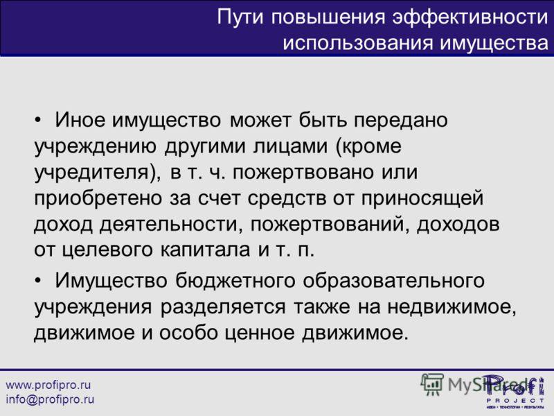 www.profipro.ru info@profipro.ru Пути повышения эффективности использования имущества Иное имущество может быть передано учреждению другими лицами (кр