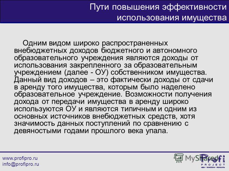www.profipro.ru info@profipro.ru Пути повышения эффективности использования имущества Одним видом широко распространенных внебюджетных доходов бюджетн