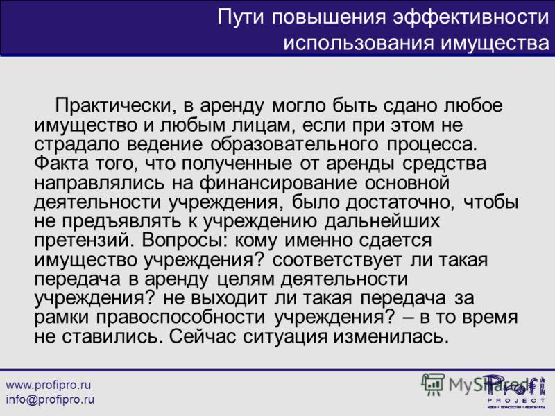 www.profipro.ru info@profipro.ru Пути повышения эффективности использования имущества Практически, в аренду могло быть сдано любое имущество и любым л