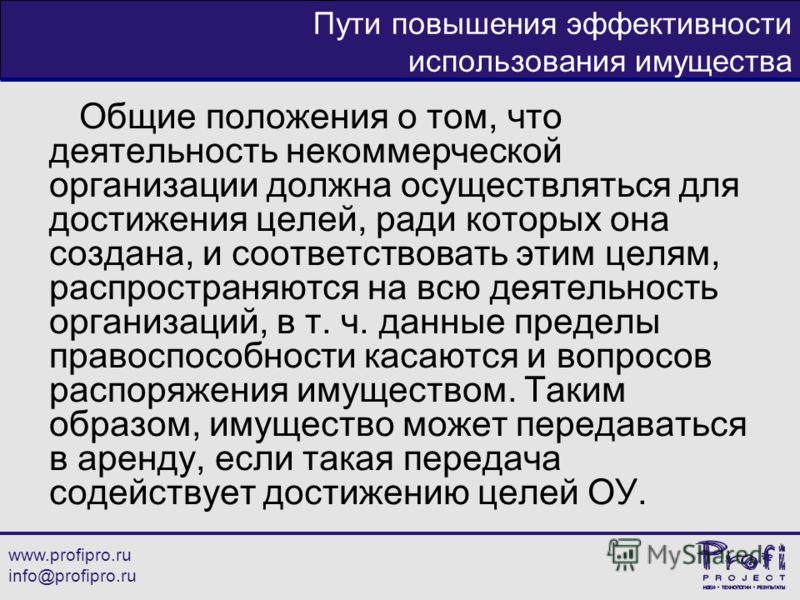 www.profipro.ru info@profipro.ru Пути повышения эффективности использования имущества Общие положения о том, что деятельность некоммерческой организац