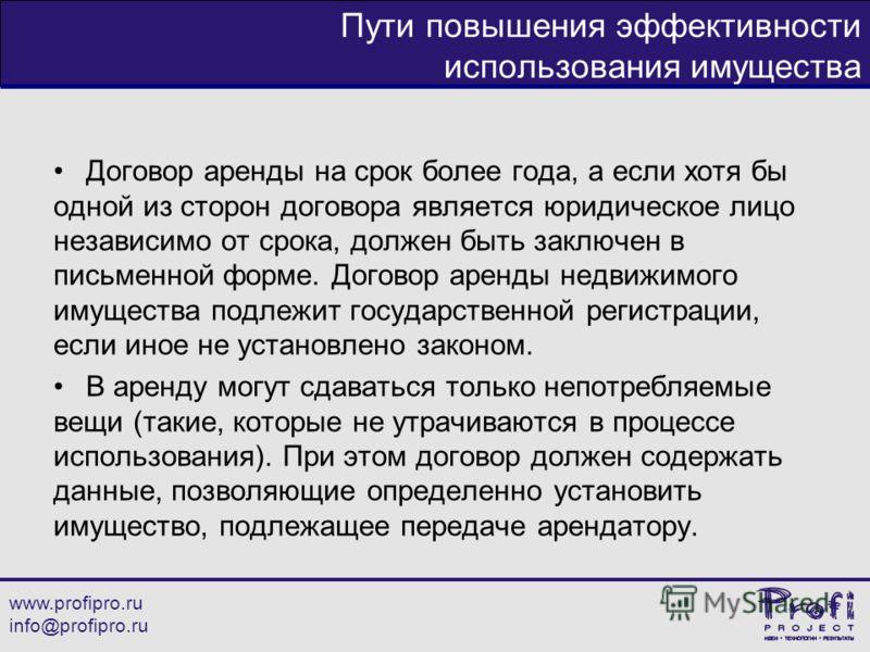 www.profipro.ru info@profipro.ru Пути повышения эффективности использования имущества Договор аренды на срок более года, а если хотя бы одной из сторон договора является юридическое лицо независимо от срока, должен быть заключен в письменной форме. Д