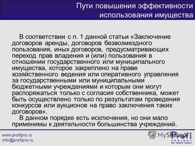 www.profipro.ru info@profipro.ru Пути повышения эффективности использования имущества В соответствии с п. 1 данной статьи «Заключение договоров аренды