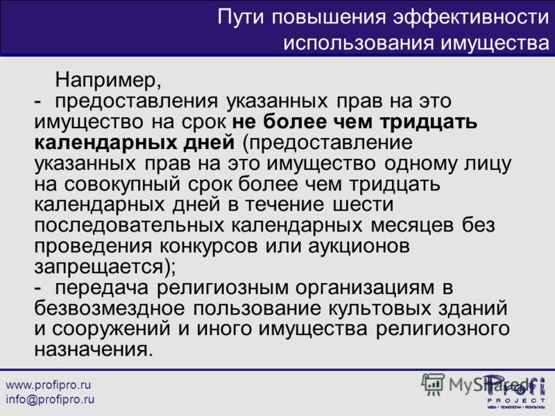 www.profipro.ru info@profipro.ru Пути повышения эффективности использования имущества Например, -предоставления указанных прав на это имущество на срок не более чем тридцать календарных дней (предоставление указанных прав на это имущество одному лицу