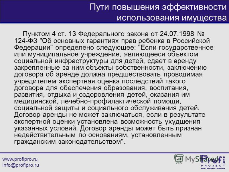 www.profipro.ru info@profipro.ru Пути повышения эффективности использования имущества Пунктом 4 ст. 13 Федерального закона от 24.07.1998 124-ФЗ