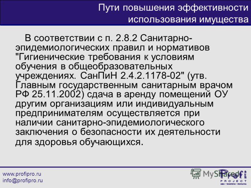 www.profipro.ru info@profipro.ru Пути повышения эффективности использования имущества В соответствии с п. 2.8.2 Санитарно- эпидемиологических правил и
