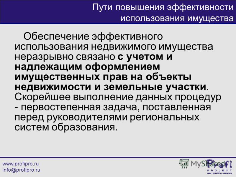 www.profipro.ru info@profipro.ru Пути повышения эффективности использования имущества Обеспечение эффективного использования недвижимого имущества неразрывно связано с учетом и надлежащим оформлением имущественных прав на объекты недвижимости и земел