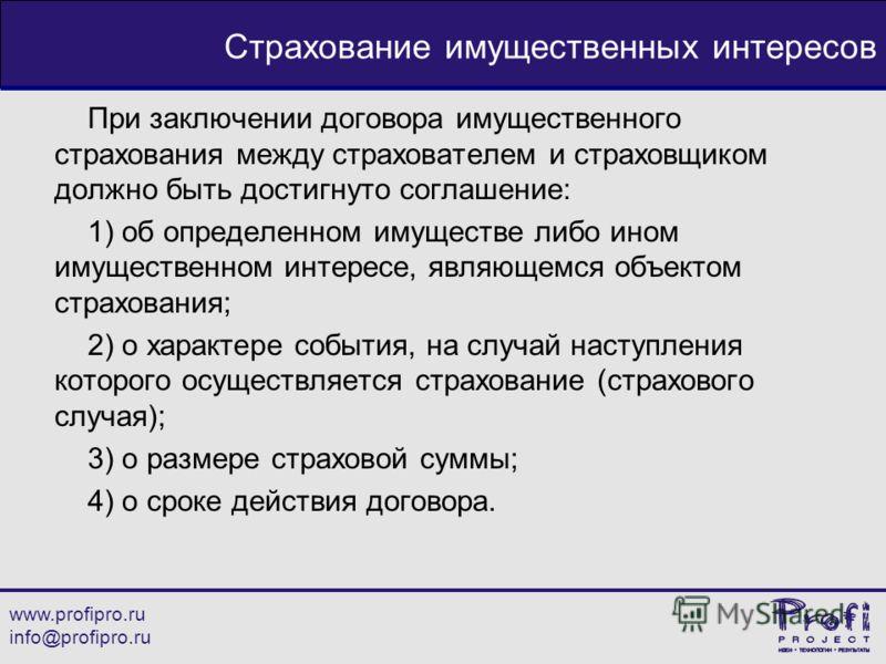 www.profipro.ru info@profipro.ru Страхование имущественных интересов При заключении договора имущественного страхования между страхователем и страховщ