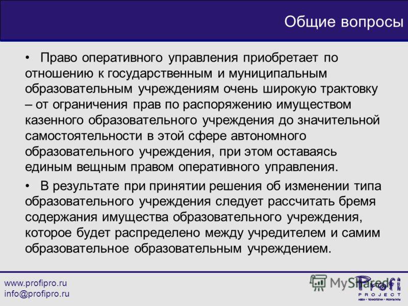 www.profipro.ru info@profipro.ru Общие вопросы Право оперативного управления приобретает по отношению к государственным и муниципальным образовательны