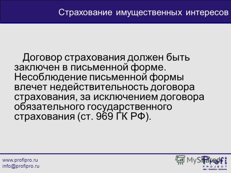 www.profipro.ru info@profipro.ru Страхование имущественных интересов Договор страхования должен быть заключен в письменной форме. Несоблюдение письмен