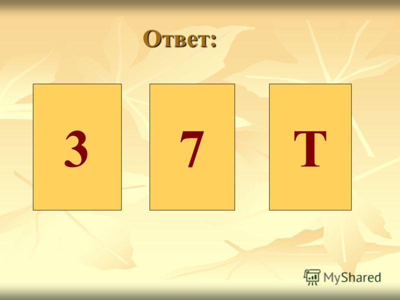 Ответ: 37Т