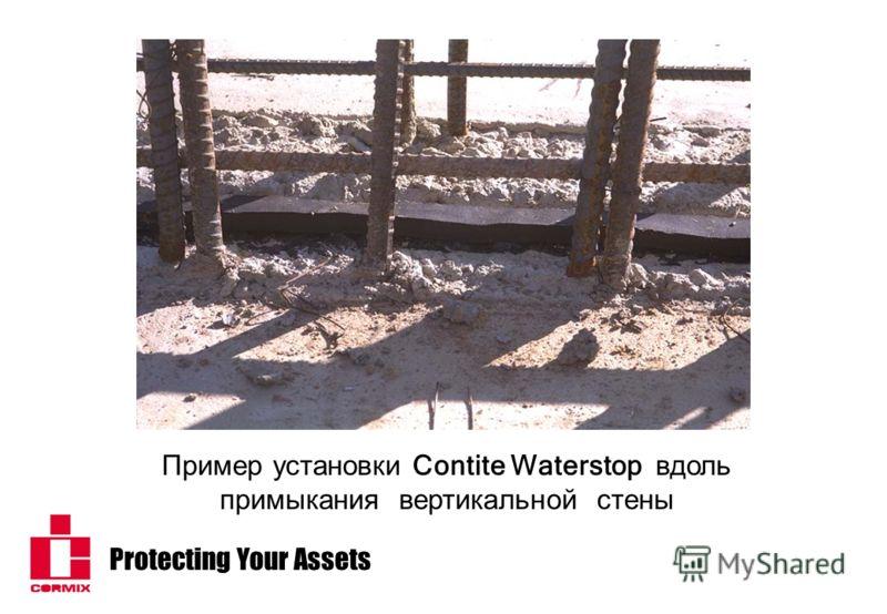 Protecting Your Assets Пример установки Contite Waterstop вдоль примыкания вертикальной стены