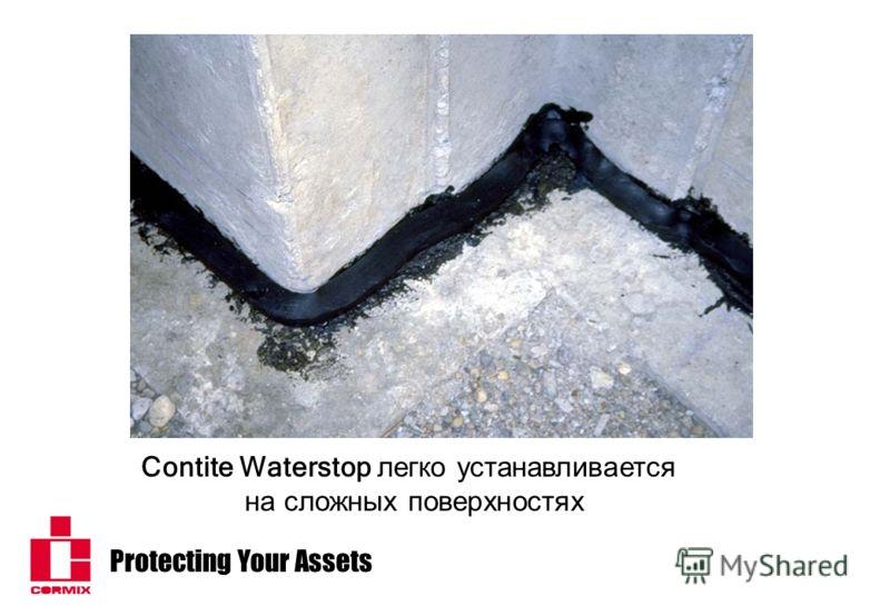 Protecting Your Assets Contite Waterstop легко устанавливается на сложных поверхностях