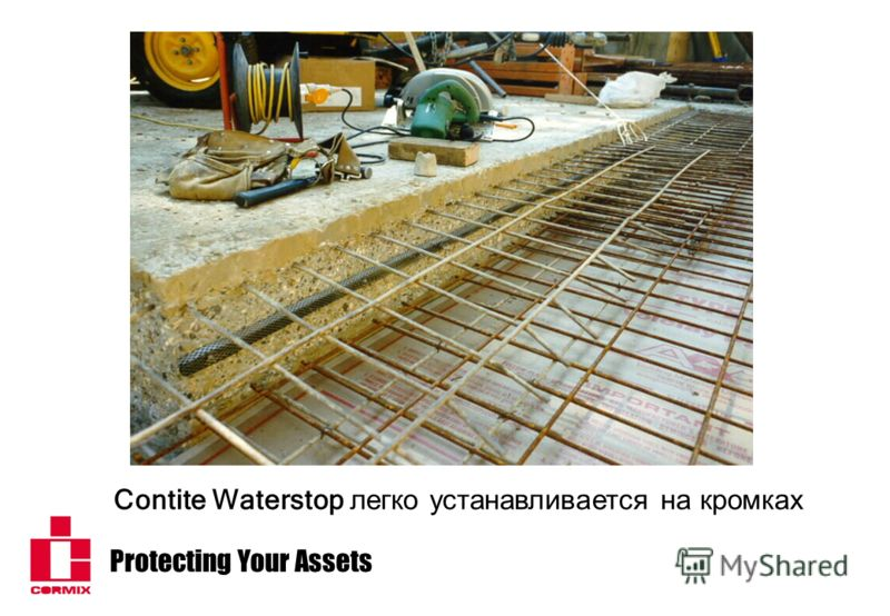 Protecting Your Assets Contite Waterstop легко устанавливается на кромках