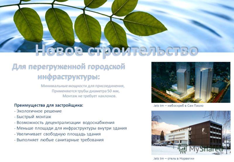 Новое строительство Преимущества для застройщика: - Экологичное решение - Быстрый монтаж - Возможность децентрализации водоснабжения - Меньше площади для инфраструктуры внутри здания - Увеличивает свободную площадь здания - Выполняет любые санитарные