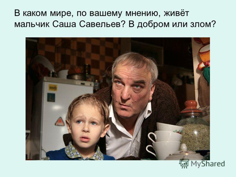 В каком мире, по вашему мнению, живёт мальчик Саша Савельев? В добром или злом?
