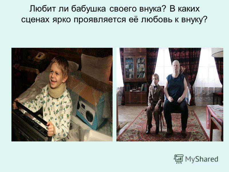 Любит ли бабушка своего внука? В каких сценах ярко проявляется её любовь к внуку?