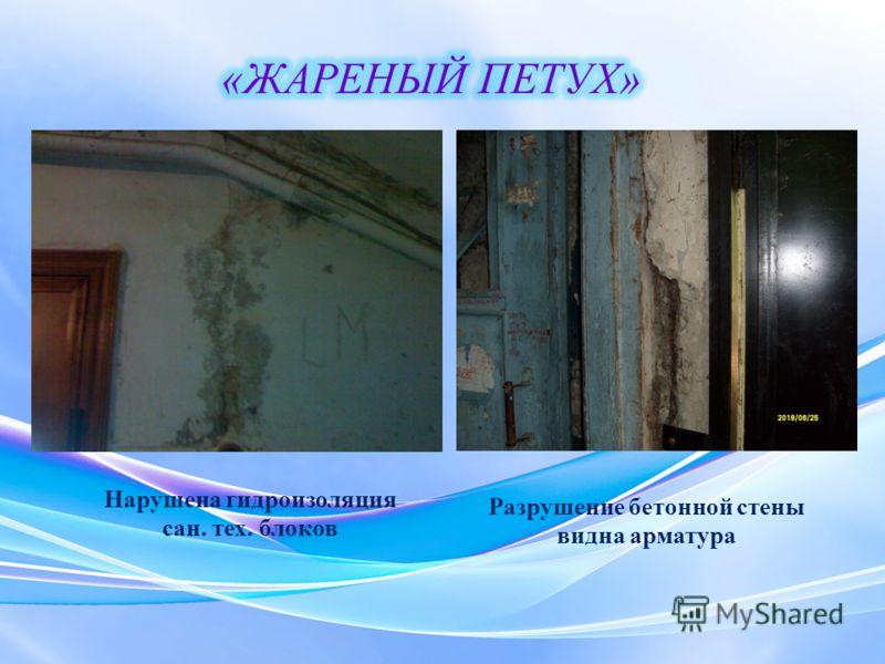 Нарушена гидроизоляция сан. тех. блоков Разрушение бетонной стены видна арматура