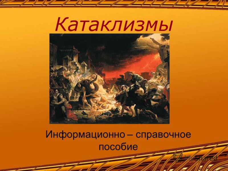 Катаклизмы Информационно – справочное пособие МОУ СОШ2 г. Колпашево