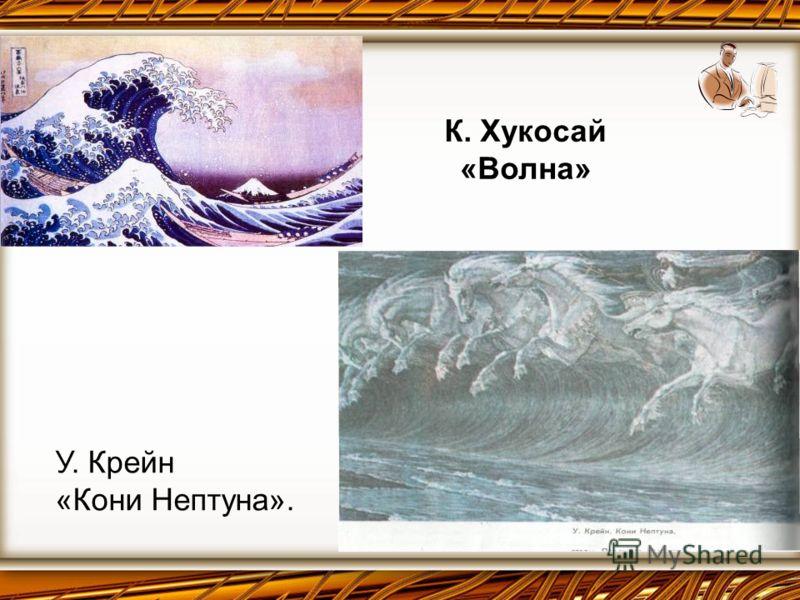 К. Хукосай «Волна» У. Крейн «Кони Нептуна».
