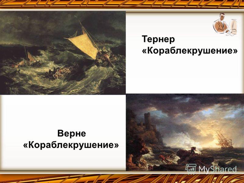 Тернер «Кораблекрушение» Верне «Кораблекрушение»